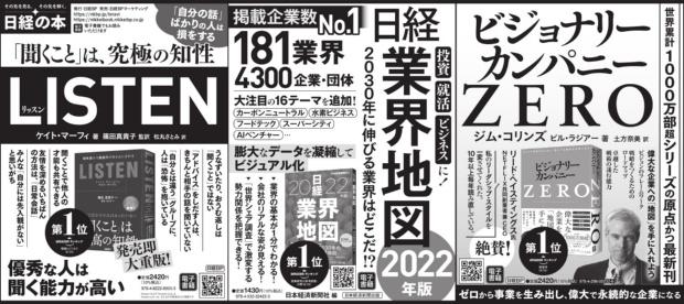 2021年9月3日 日本経済新聞 朝刊