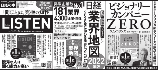 2021年9月8日 毎日新聞 朝刊