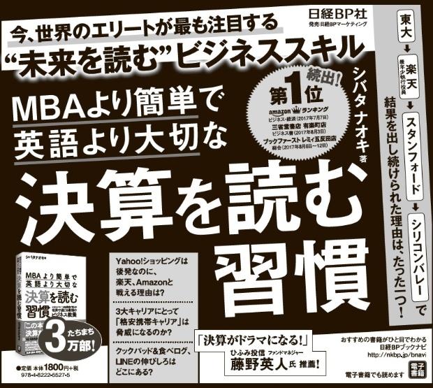 2017年9月3日掲載 日本経済新聞 朝刊