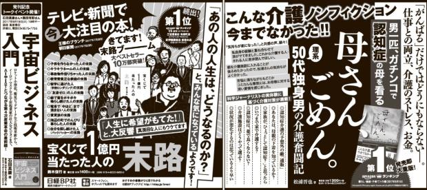 2017年9月6日掲載 日本経済新聞 朝刊