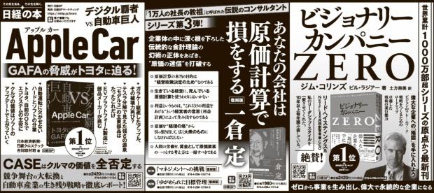 2021年9月12日 日本経済新聞 朝刊