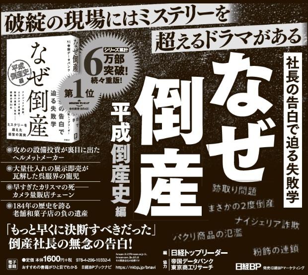 2019年9月13日 日本経済新聞 朝刊