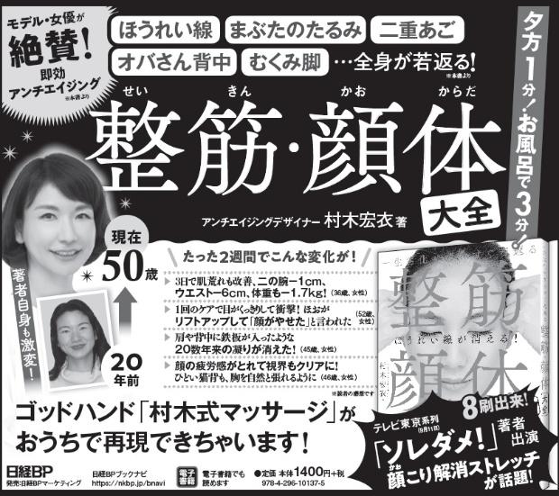 2019年9月15日 読売新聞 朝刊