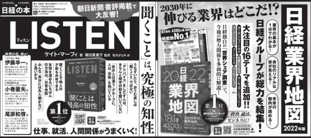 2021年9月15日 読売新聞 朝刊