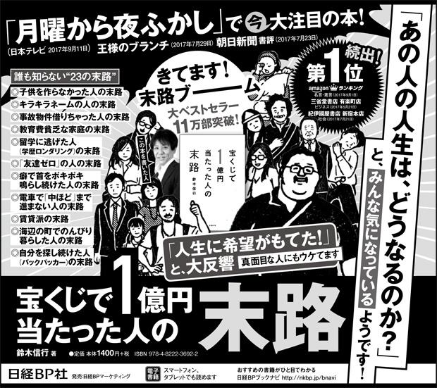 2017年9月15日掲載 読売新聞 朝刊