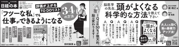 2021年9月15日 日本経済新聞 夕刊