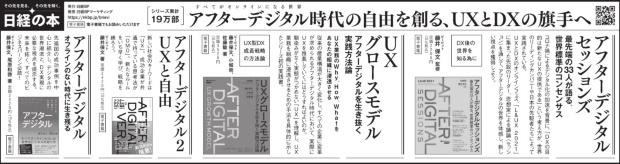 2021年9月20日 日本経済新聞 朝刊