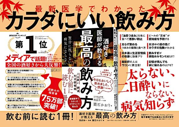 2018年9月24日~30日掲出 JR東日本 電車内広告