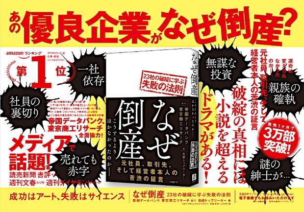 2018年9月24日~30日掲出 JR東日本/2018年9月28日~10月1日掲出 大阪地下鉄 電車内広告