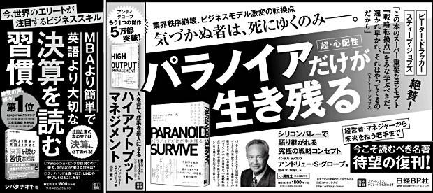 2017年9月24日掲載 日本経済新聞 朝刊