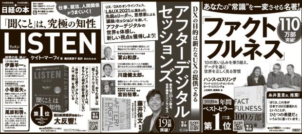 2021年9月25日 日本経済新聞 朝刊