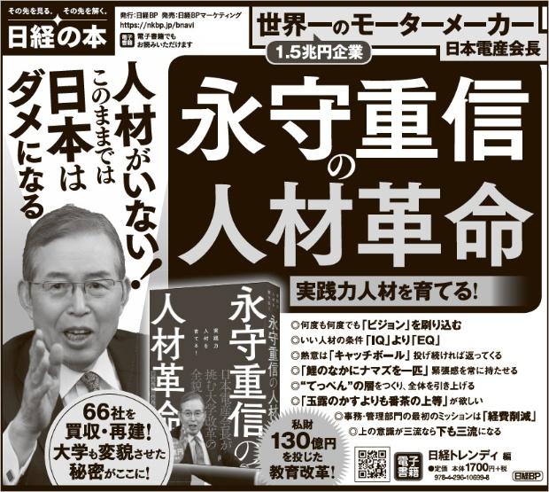 20年9月27日 日本経済新聞 朝刊