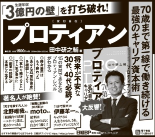 2019年9月29日 日本経済新聞 朝刊