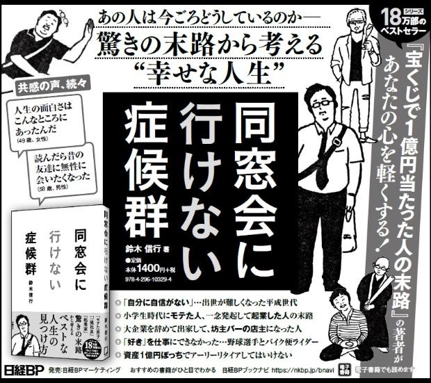 2019年9月29日 読売新聞 朝刊