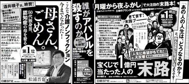 2017年9月28日掲載 朝日新聞 朝刊