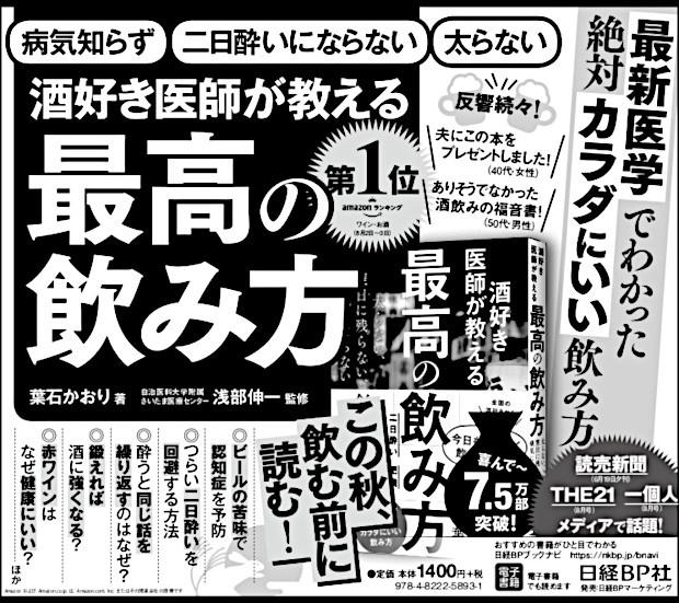 2018年9月30日 読売新聞 朝刊