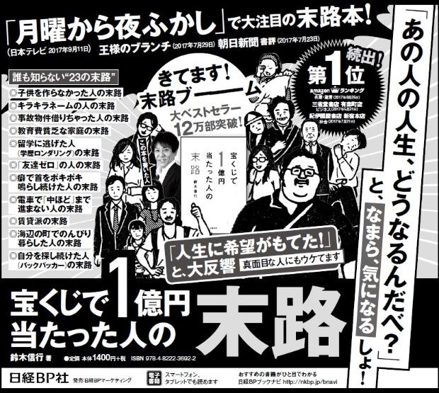 2017年9月29日掲載 北海道新聞 朝刊