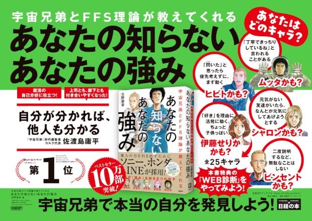 2020年9月28日~10月4日掲出 JR東日本 電車内広告