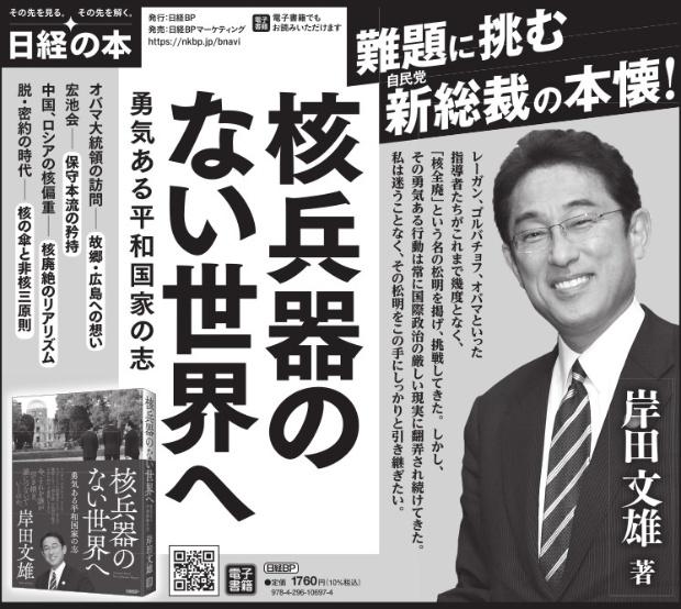 2021年9月30日 日本経済新聞 朝刊