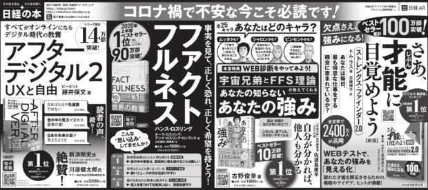2020年10月3日 日本経済新聞 朝刊