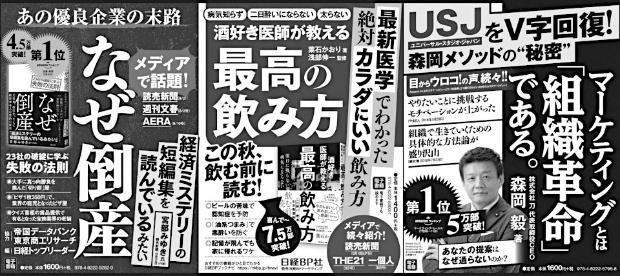 2018年10月2日 日本経済新聞 朝刊