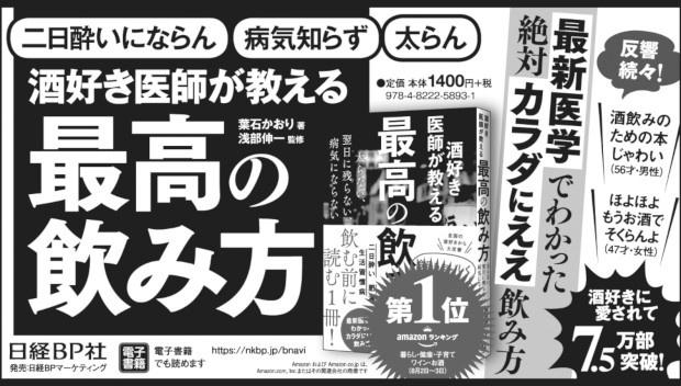 2018年10月2日 愛媛新聞 朝刊