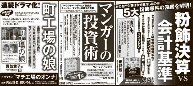 2017年10月3日掲載 日本経済新聞 朝刊