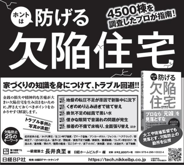 2018年10月3日 日本経済新聞 朝刊