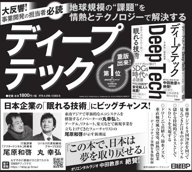 2019年10月5日 日本経済新聞 朝刊