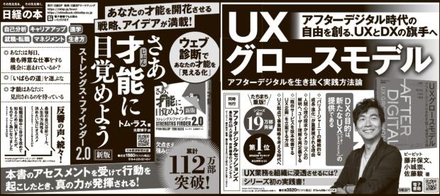 2021年10月8日 日本経済新聞 朝刊