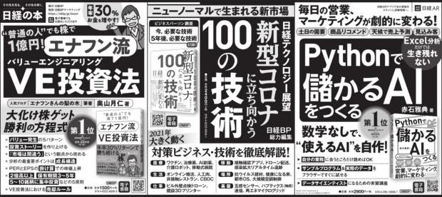 2020年10月11日 日本経済新聞 朝刊