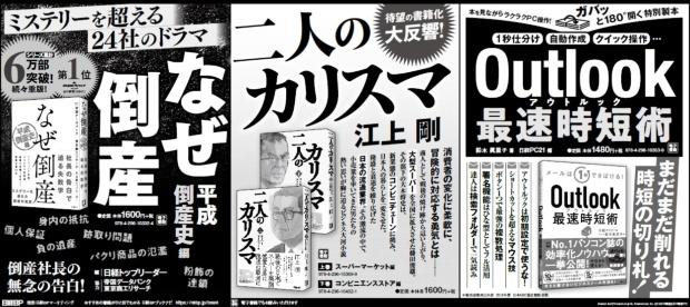 2019年10月13日 日本経済新聞 朝刊