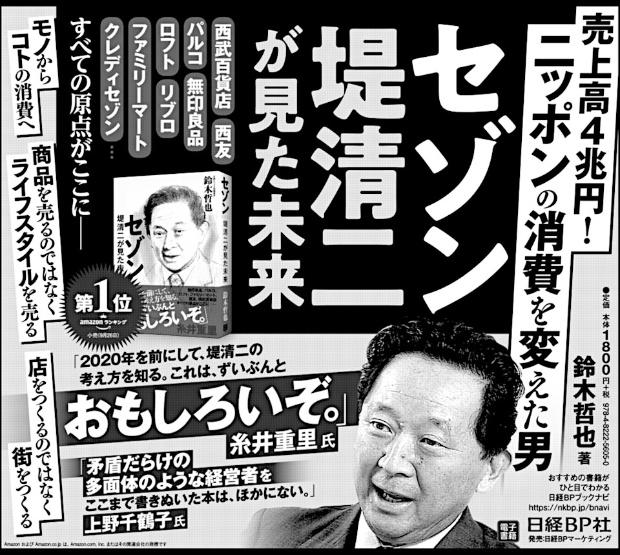 2018年10月12日 日本経済新聞 朝刊