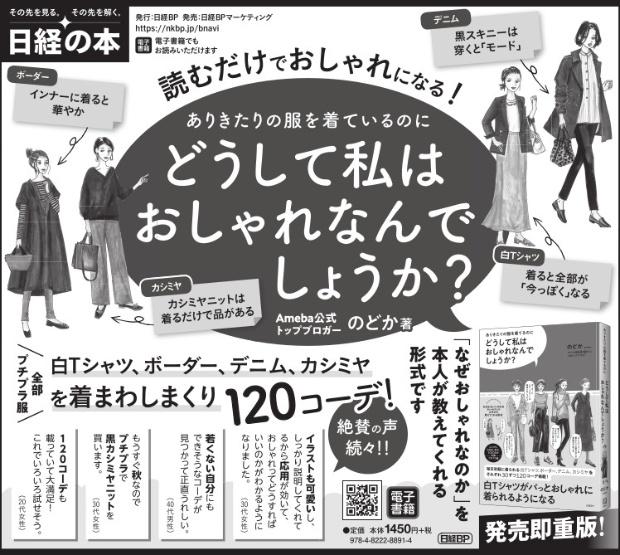 2020年10月14日 朝日新聞 朝刊
