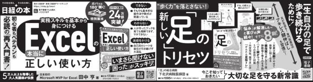 2021年10月13日 日本経済新聞 夕刊