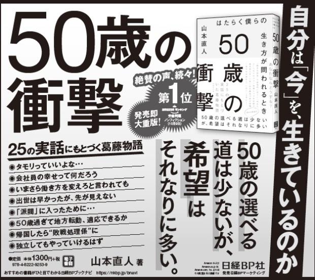 2018年10月16日 読売新聞 朝刊