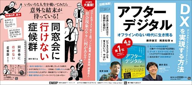 2019年10月20日 日本経済新聞 朝刊