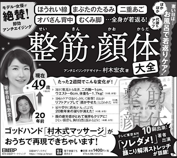 2019年10月20日 読売新聞 朝刊