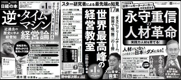 2020年10月25日 日本経済新聞 朝刊