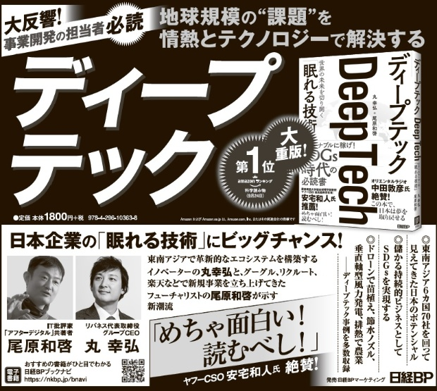 2019年10月25日 日本経済新聞 朝刊