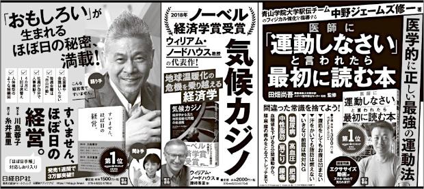 2018年10月26日 日本経済新聞 朝刊