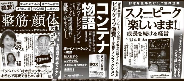 2019年10月27日 日本経済新聞 朝刊