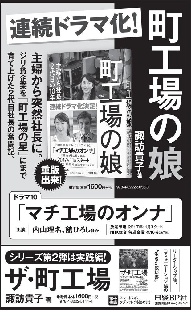 2017年10月27日掲載 朝日新聞 朝刊