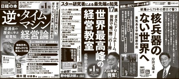 2020年10月28日 日本経済新聞 朝刊