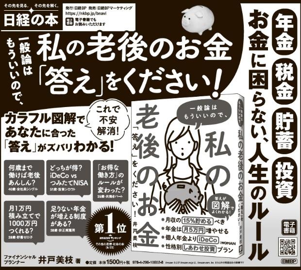 2020年10月29日 日本経済新聞 朝刊