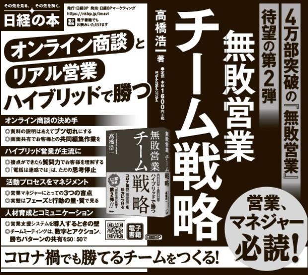 2020年10月31日 日本経済新聞 朝刊