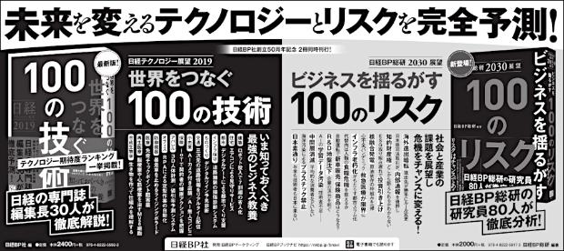 2018年10月30日 日本経済新聞 朝刊