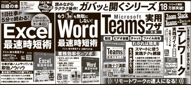2020年10月30日 日本経済新聞 朝刊