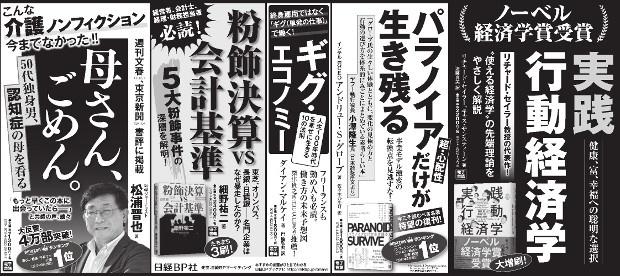 2017年11月1日掲載 日本経済新聞 朝刊