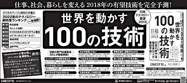 2017年11月2日掲載 日本経済新聞 朝刊